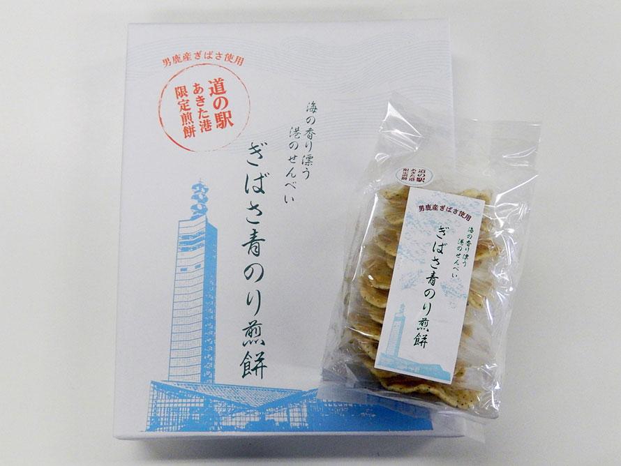 秋田で昔から食べられてきた「ぎばさ(アカモクという海藻)」を使った「ぎばさ青のり煎餅」18枚入り1188円、12枚入り550円(税込)。海の香りがたまらないおすすめのお土産。