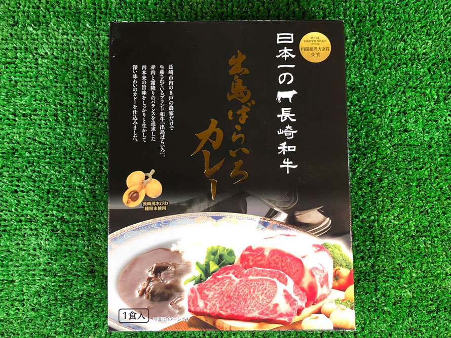 長崎のブランド和牛「出島ばらいろ」を使ったレトルトカレー「出島ばらいろカレー」864円。
