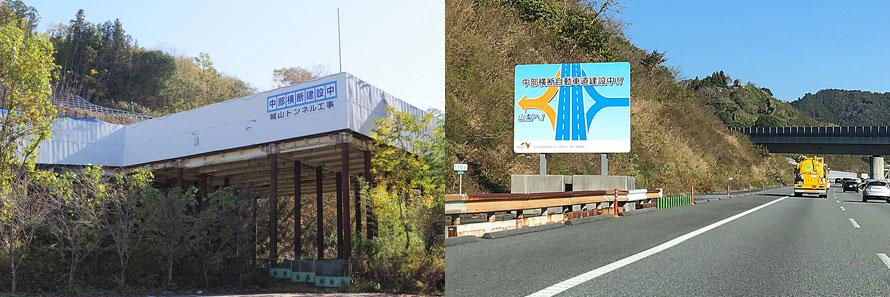 (左)今回の取材中に出会った中部横断自動車道の建設現場。六郷ICの先でもトンネル工事が進行中。(右)新東名高速道路(下り)の新清水JCT付近に掲示された看板。富沢ICへの区間開通が楽しみだ。