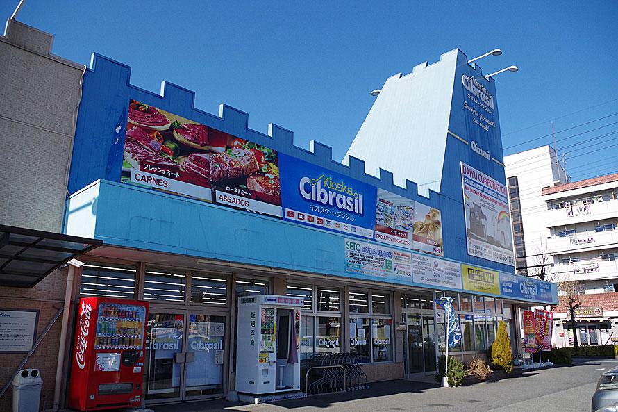 建物の看板や店内の案内板には、ポルトガル語と日本語が併記されている。