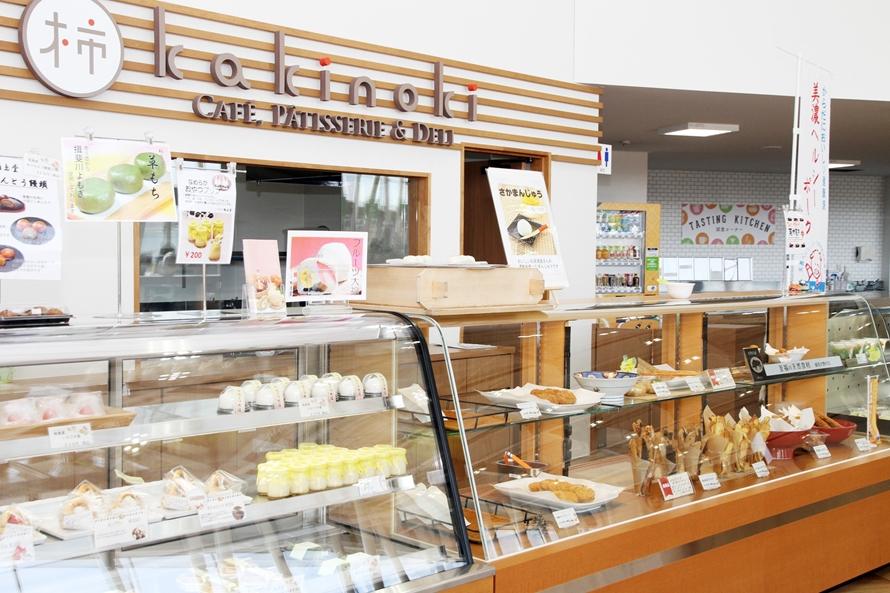 カフェ・パティスリー・デリカテッセンの「kakinoki(柿の木)」では、大野町とコラボレーションした商品が並ぶ。地元農産物を使ったスイーツや総菜など、自慢の味をどうぞ。
