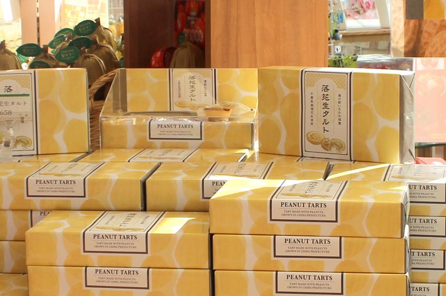 お土産におすすめなのは、千葉の特産である落花生を使った道の駅オリジナルのお菓子「落花生タルト」760円(税込)。