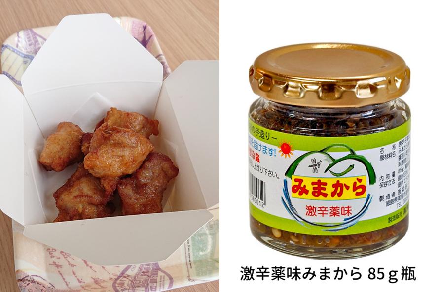 左)フードコートの「ミマまちチキン」では「阿波尾鶏唐揚もも」5個600円(税込)がおすすめ。右)おみやげで忘れてはならないのが、地元で栽培されてきた「みまから唐辛子」を原材料にして作られた激辛薬味「みまから」85g702円(税込)。料理の味付けのアクセントにも使えるので、ぜひお試しを。