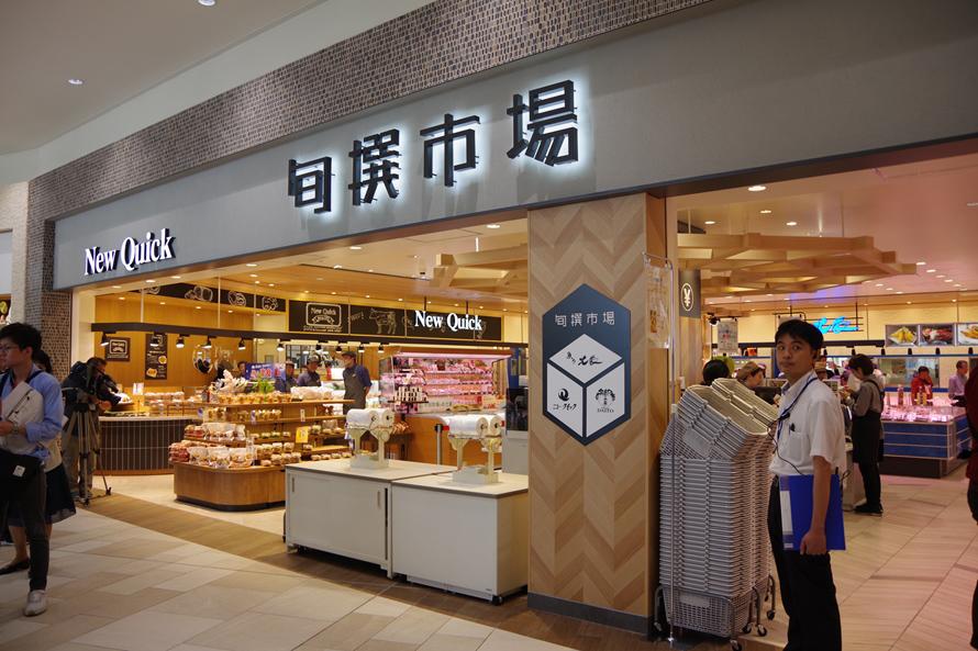 生鮮三品ゾーンが揃った「旬撰市場」。鮮魚専門店「魚の北辰」、精肉専門店「ニュー・クイック」、旬の野菜や果物は「フレッシュダイトー」で、日常的な買い物もバッチリだ。10~21時営業で、夜間の買い物にも対応している。