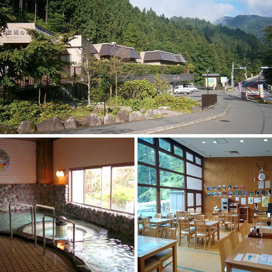 龍神の滝の近くにある日帰り温浴施設。やわらかいアルカリ性の風呂には露天風呂も備え、のんびりとくつろぐことができる。お食事処も併設。