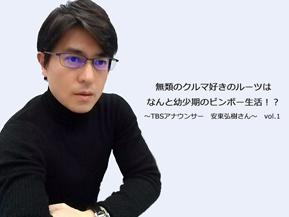 TBS安東弘樹アナウンサー クルマ好き有名人紹介 第1回