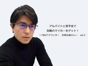 TBS安東弘樹アナウンサー クルマ好き有名人紹介 第2回