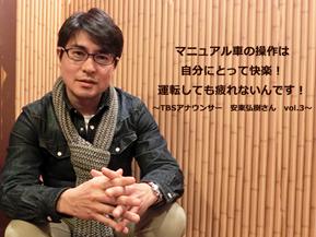 TBS安東弘樹アナウンサー クルマ好き有名人紹介 第3回