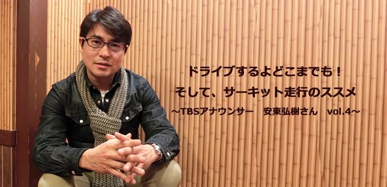 TBS安東弘樹アナウンサー クルマ...