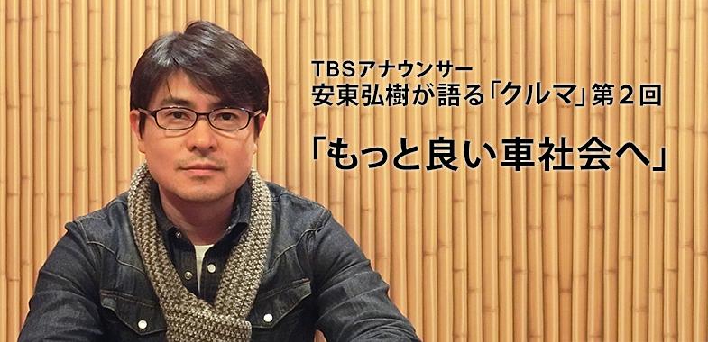 安東弘樹の画像 p1_28