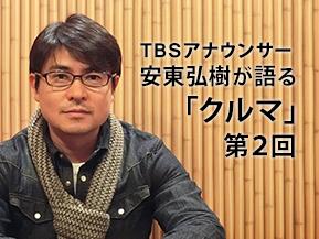 もっと良い車社会へ…TBS安東弘樹アナウンサー連載コラム