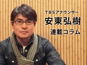 けんかをやめて~♪…TBS安東弘樹アナウンサー連載コラム