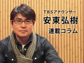 方向指示器…TBS安東弘樹アナウンサー連載コラム