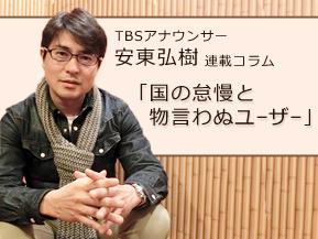 国の怠慢と物言わぬユーザー…TBS安東弘樹アナウンサー連載コラム