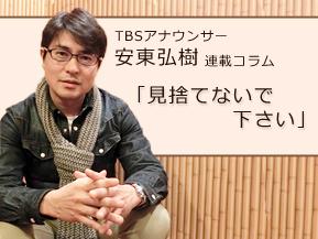 見捨てないで下さい…TBS安東弘樹アナウンサー連載コラム