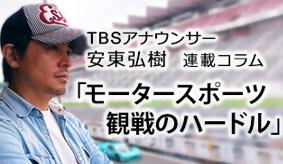 モータースポーツ観戦のハードル …TBS安東弘樹アナウンサー連載コラム