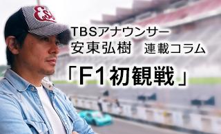 F1初観戦 …TBS安東弘樹アナウンサー連載コラム