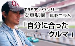 自分に合ったクルマ …TBS安東弘樹アナウンサー連載コラム