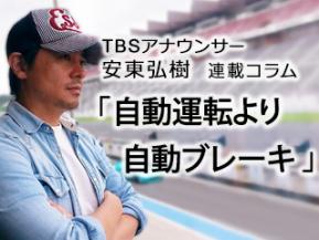 自動運転より自動ブレーキ …TBS安東弘樹アナウンサー連載コラム