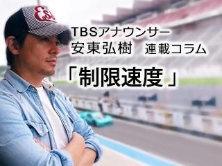 制限速度 …TBS安東弘樹アナウンサー連載コラム