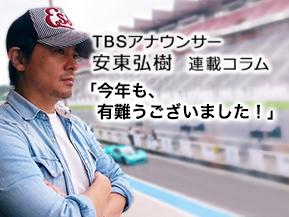 今年も、有難うございました!  …TBS安東弘樹アナウンサー連載コラム