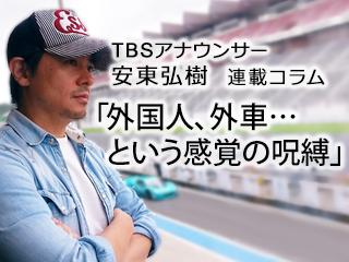 外国人、外車…という感覚の呪縛 …TBS安東弘樹アナウンサー連載コラム
