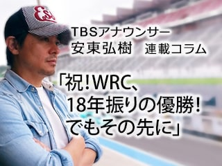 祝!WRC、18年振りの優勝!でもその先に…TBS安東弘樹アナウンサー連載コラム