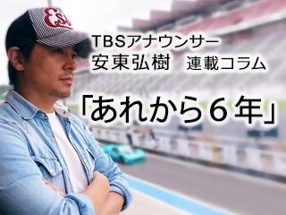 あれから6年…TBS安東弘樹アナウンサー連載コラム