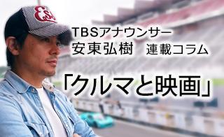 クルマと映画…TBS安東弘樹アナウンサー連載コラム