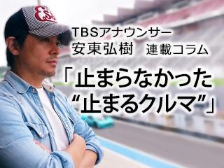 """止まらなかった""""止まるクルマ""""…TBS安東弘樹アナウンサー連載コラム"""
