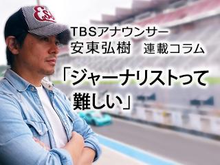 ジャーナリストって難しい…TBS安東弘樹アナウンサー連載コラム
