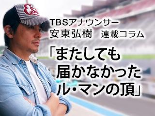 またしても届かなかったル・マンの頂 …TBS安東弘樹アナウンサー連載コラム