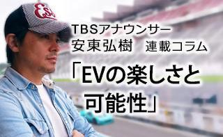 EVの楽しさと可能性 …TBS安東弘樹アナウンサー連載コラム