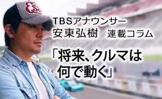 将来、クルマは何で動く …TBS安東弘樹アナウンサー連載コラム