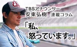 私、怒っています。 …TBS安東弘樹アナウンサー連載コラム