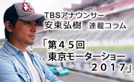 第45回 東京モーターショー2017…安東弘樹連載コラム
