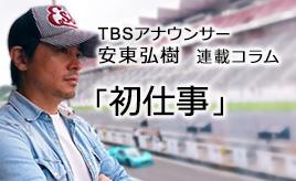 【安東弘樹 連載コラム】初仕事(2017)