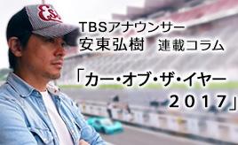カー・オブ・ザ・イヤー2017 …TBS安東弘樹アナウンサー連載コラム