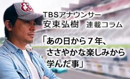 あの日から7年、ささやかな楽しみから学んだ事 …TBS安東弘樹アナウンサー連載コラム