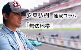 無法地帯 …安東弘樹連載コラム