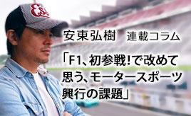 F1、初参戦!で改めて思う、モータースポーツ興行の課題 …安東弘樹連載コラム