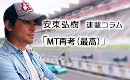 MT再考(最高)…安東弘樹連載コラム