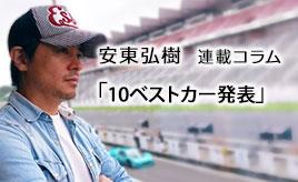 【安東弘樹 連載コラム】10ベストカー発表(2018)