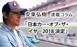 日本カー・オブ・ザ・イヤー2018 決定 …安東弘樹連載コラム