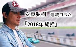 2018年 総括 …安東弘樹連載コラム