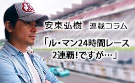 ル・マン24時間レース 2連覇!ですが… 安東弘樹連載コラム
