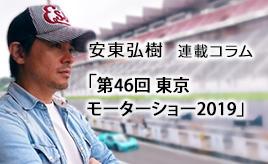 第46回 東京モーターショー2019…安東弘樹連載コラム