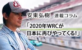 2020年WRCが日本に再びやってくる!…安東弘樹連載コラム