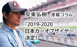 『2019-2020 日本カーオブザイヤー』決定!…安東弘樹連載コラム