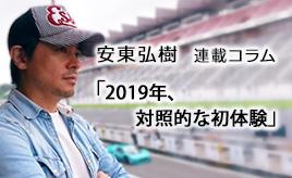 2019年、対照的な初体験…安東弘樹連載コラム